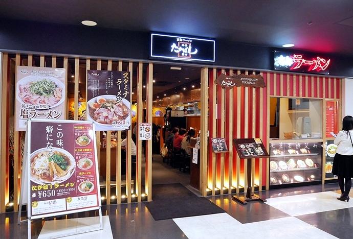 1 京都拉麵 たかばしラーメン  Takahashi Ramen BiVi二条店