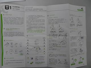 全中文說明書