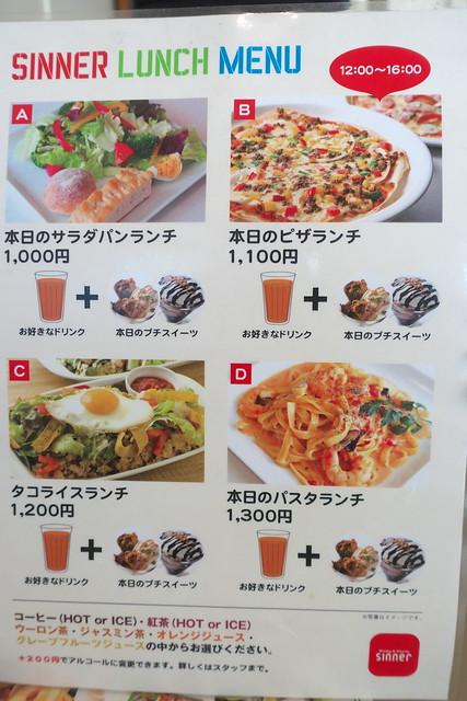 シナー カフェ (sinner cafe) 1回目_04