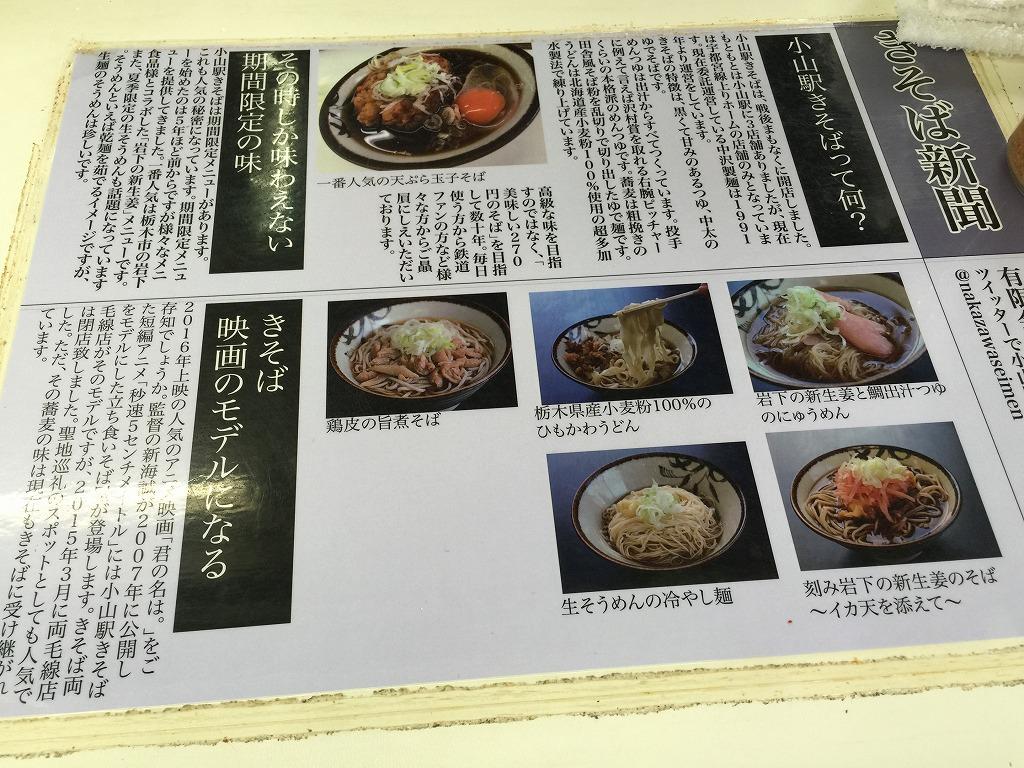 20170402_小山駅きそば (2)