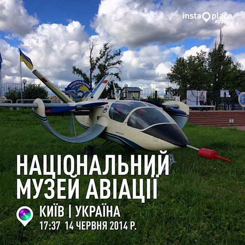 #instaplace #instaplaceapp #place #earth #world  #україна #ukraine #UA #київ  #day | by sukharenko