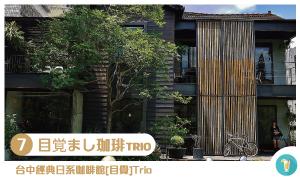 布萊美(台中)咖啡-7-目覺珈琲trio