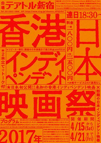 「2017年 日本・香港インディペンデント映画祭」