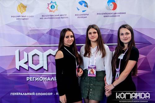 делегаты форума