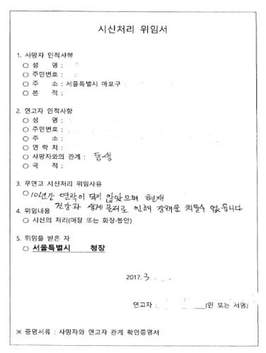 위임서(수정)