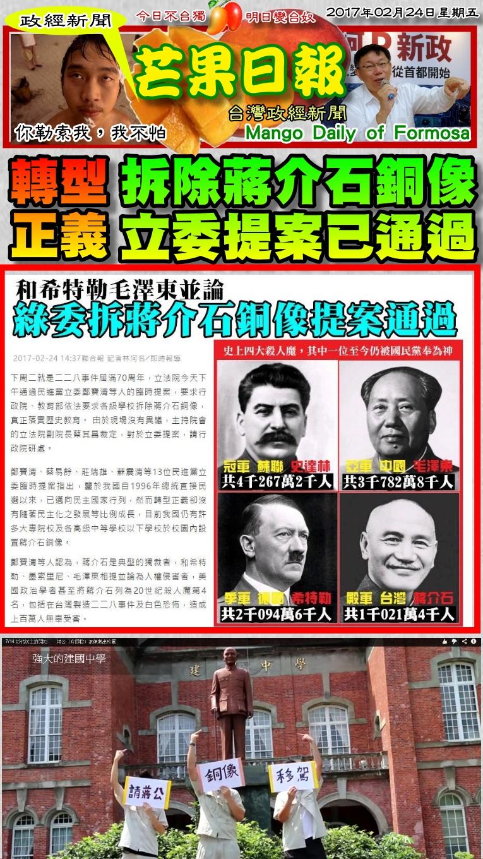 170224芒果日報--政經新聞--拆除蔣介石銅像,立委提案已通過