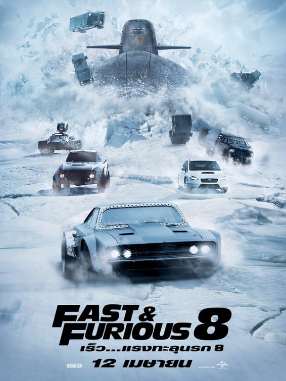 Fast & Furious 8 - Poster 4