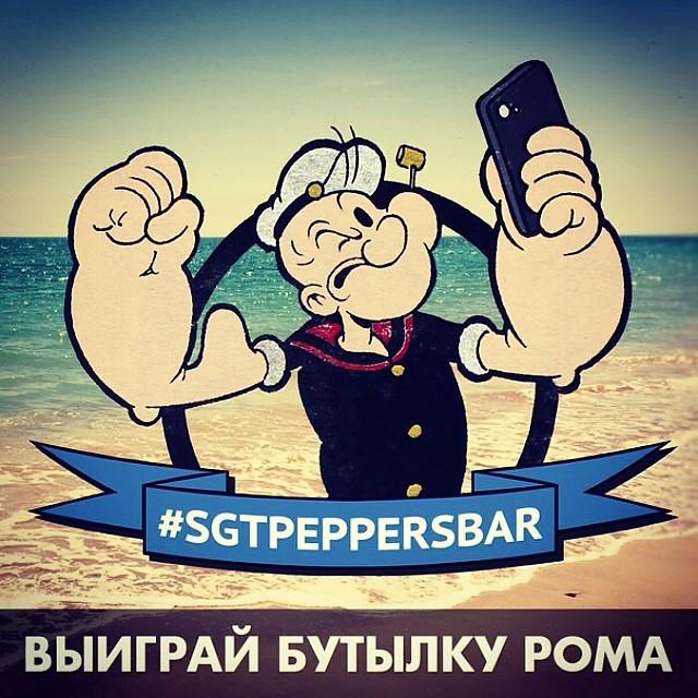 Сделай селфи в sgt pepper s bar с хештегом