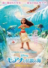 「モアナと伝説の海」のポスター
