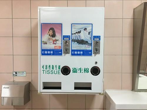 公廁外都會賣仙麗兒的可溶性衛生紙