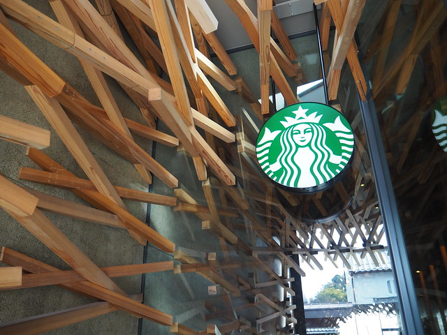 P3182085 スターバックスコーヒー 太宰府天満宮表参道店 starbucks coffee