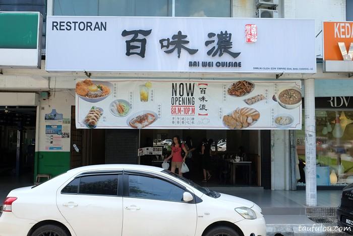Bai Wei Cuisine (1)