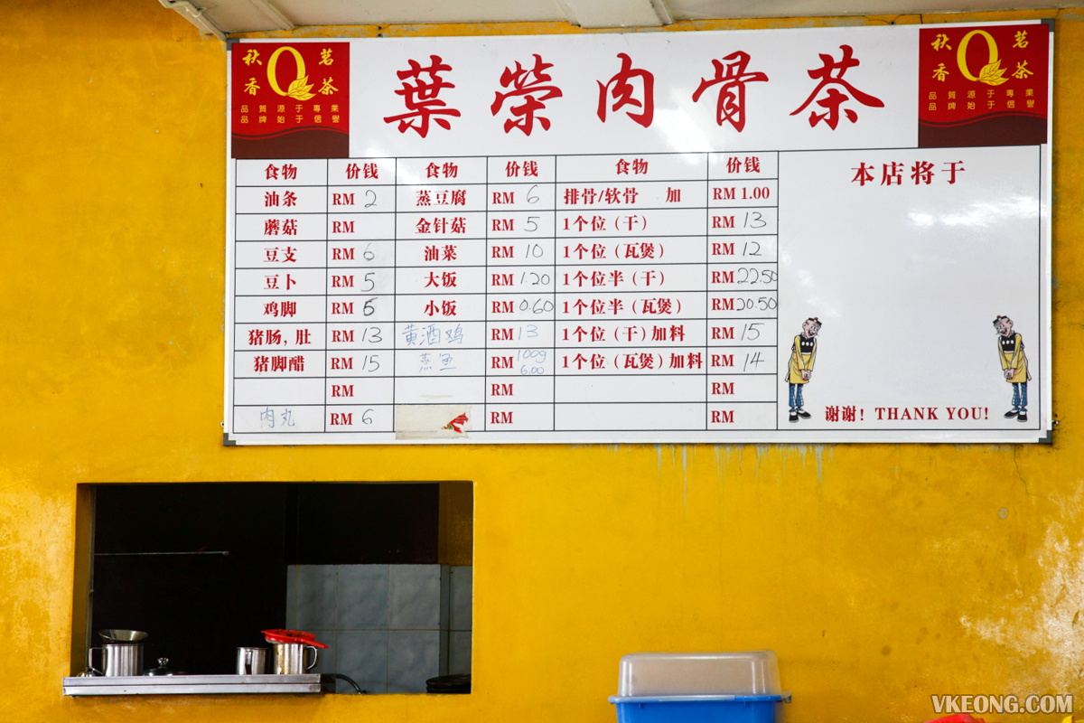 Yap Eng Bak Kut Teh Price List