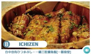 布萊美(台中)餐廳-8-ichizen一膳食堂