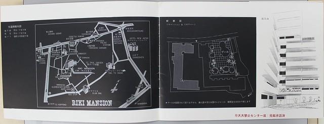 赤坂リキマンション(力道山) (6)