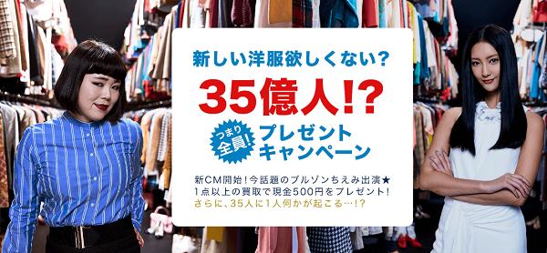 ブランディアが期間限定「35億人!?」プレゼントキャンペーンを開催!