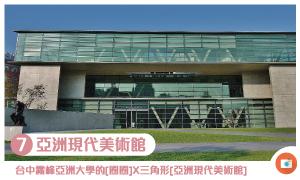 布萊美(台中)景點-7-亞洲現代美術館