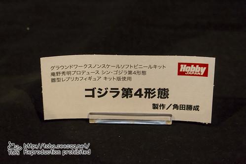 Shin_Godzilla_Diorama_Exhibition-170