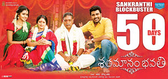 Shatamanam Bhavati Movie 50days Poster