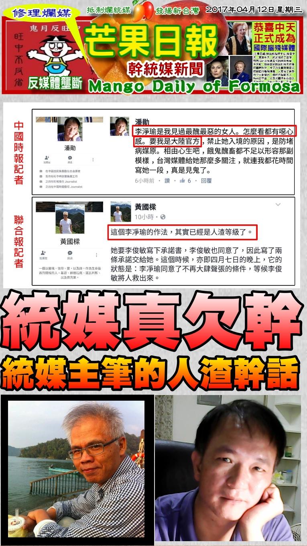 170412芒果日報--修理爛媒--堅忍救夫李凈瑜,統媒竟罵是人渣