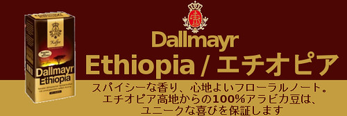 dallmayer_ethiopia