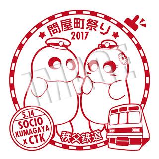 5/14(日)問屋町祭り2017☆参加記念証用スタンプ
