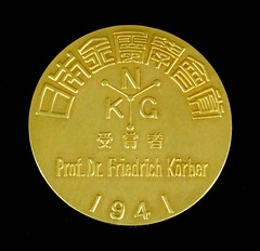 Honda gold medal reverse