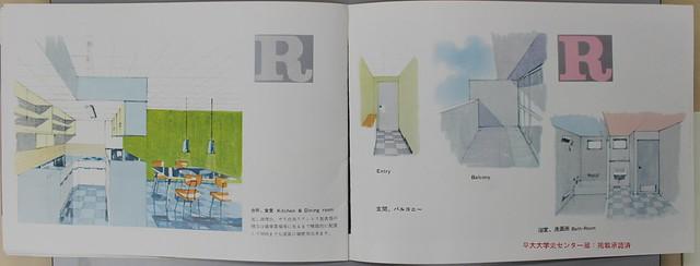 赤坂リキマンション(力道山) (24)