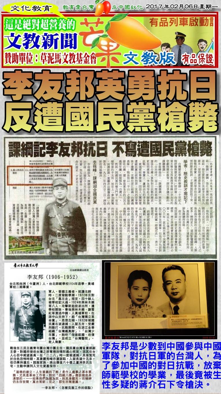 170206芒果日報--文教新聞--李友邦英勇抗日,反遭蔣介石槍決
