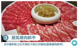 布萊美(台中)餐廳-3-屋馬燒肉料亭