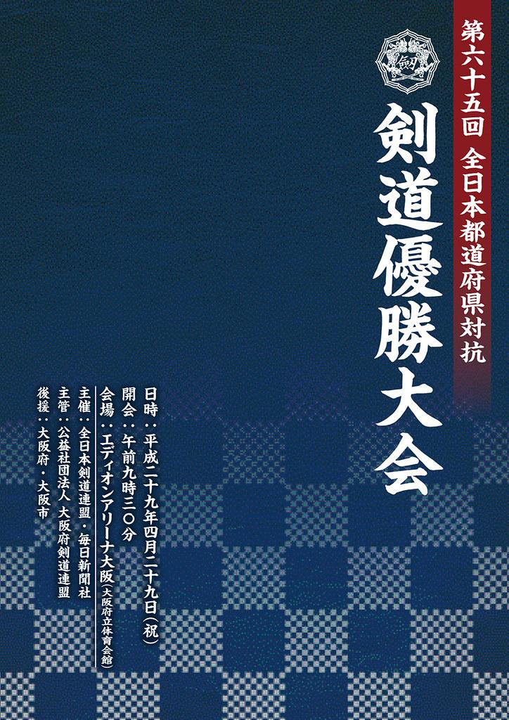第65回全日本都道府県対抗剣道優勝大会プログラム表紙