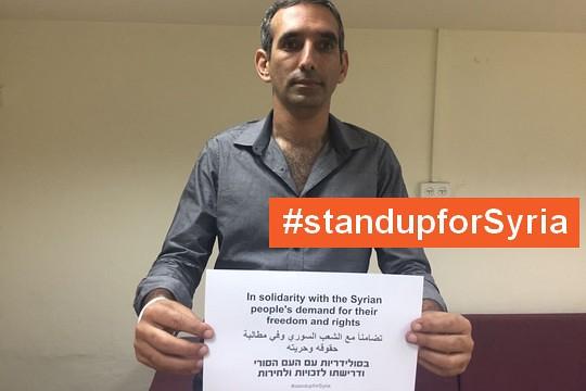 סולידריות עם סוריה
