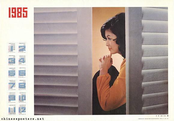 Young Girl 1985 Calendar Designer He Jiequan 何节全 1984