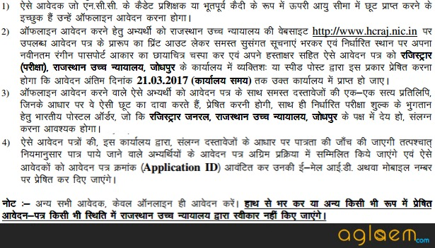 Rajasthan HC Stenographer and Stenographer Gr II Application Form 2017   Apply Now