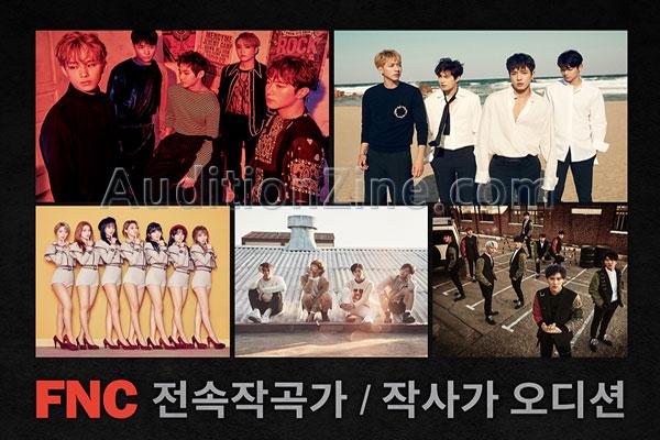 (마)FNC 작곡가/작사가 오디션