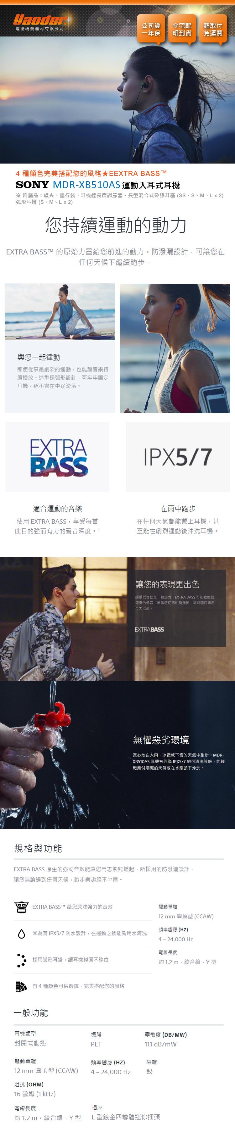 XB510AS