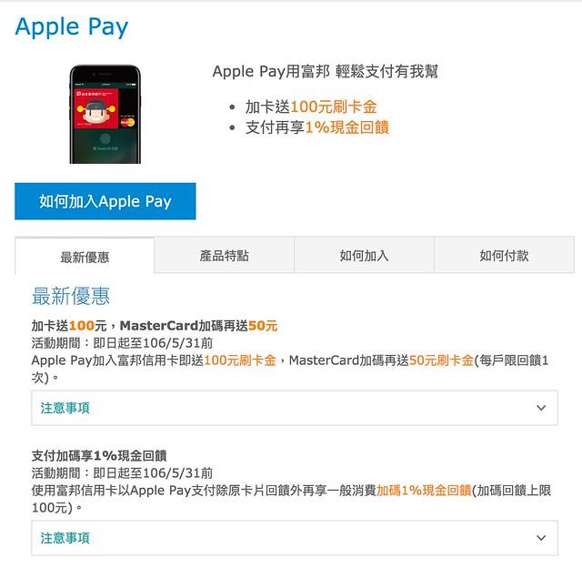 信用卡-Apple_Pay-台北富邦銀行