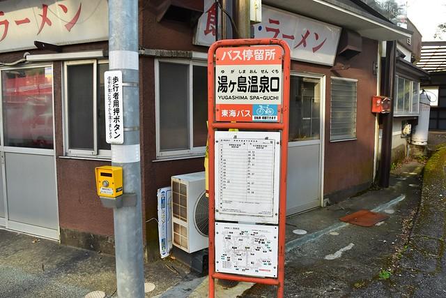 湯ヶ島温泉口バス停