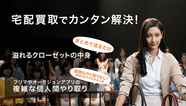 宅配買取「ブランディア」の利用方法を簡単説明!