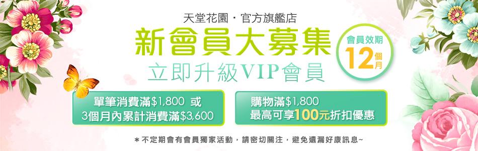 950x300_會員招募