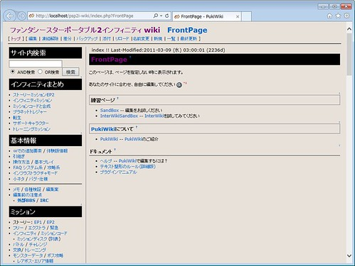 psp2i-wiki_local_170422