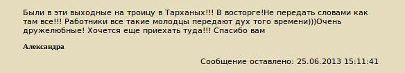 Отзыв посетителя о Тарханах, Александра