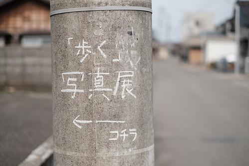 写真展「歩く」と鯛車焼