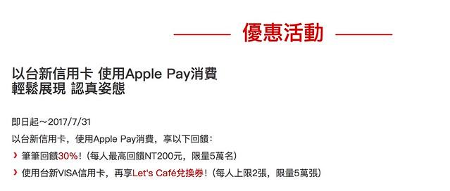 以台新卡_開始使用Apple_Pay