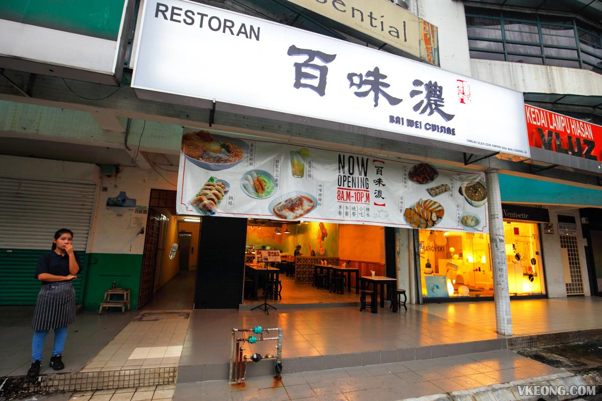 Bai Wei Cuisine Noodle Restaurant