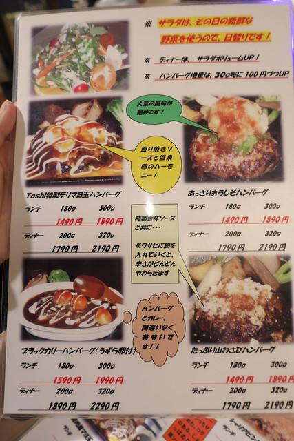 手作りハンバーグ工房 Toshi 8回目_03