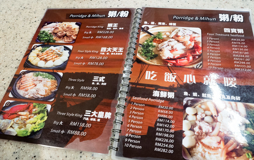 Seafood porridge and mihun choices which can be customised