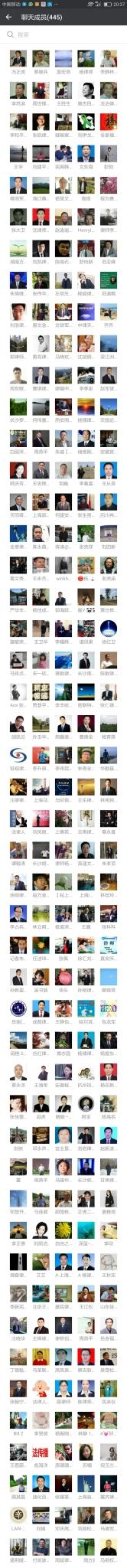 维护公民权利律师群-2_看图王