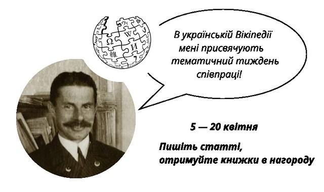 Тиждень В'ячеслава Липинського у Вікіпедії