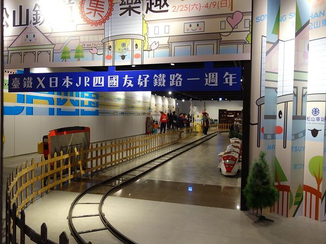 擬真小火車的軌道@鐵道體驗館,CITYLINK松山館/松山火車站3F